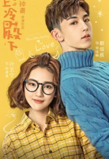 Watch Accidentally in Love (2018) Episodes ENG SUB