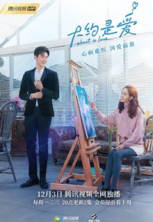 Watch About Is Love (2018) Episodes ENG SUB | Dramacool